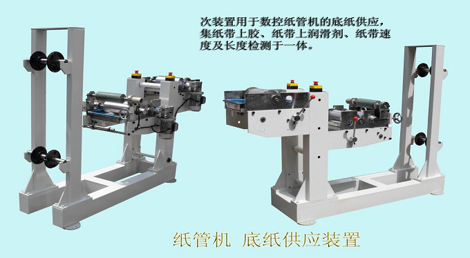 Automatic small paper tube forming machine